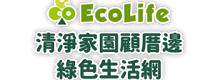 Ecolife 綠色生活網
